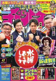 週刊少年チャンピオン 11 冊セット最新刊まで 漫画