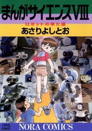まんがサイエンス 8 漫画