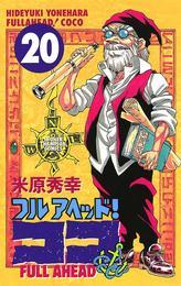 フルアヘッド!ココ 20 漫画