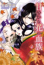 甘やかな花の血族 8巻 漫画