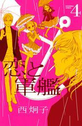 恋と軍艦(4) 漫画