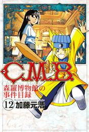 C.M.B.森羅博物館の事件目録(12) 漫画