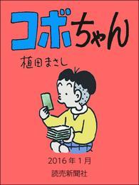 コボちゃん 2016年1月 漫画