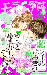 モバフラ 2017年7月増刊号 漫画