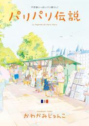 パリパリ伝説 (8) 漫画