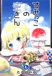 すみっこの空さん 6巻 漫画
