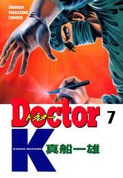 Doctor K(7) 漫画