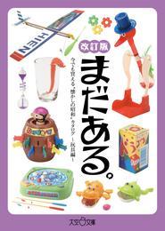 """まだある。 今でも買える""""懐かしの昭和""""カタログ ~玩具編 改訂版~ 漫画"""