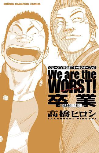 We are the WORST! 卒業-GRADUATION- 漫画