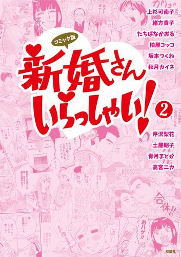 コミック版 新婚さんいらっしゃい!2 漫画