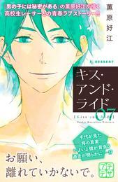 キス・アンド・ライド プチデザ(7) 漫画