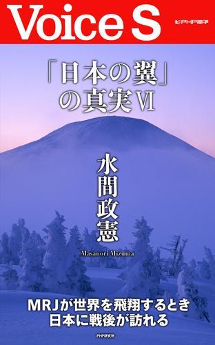 「日本の翼」の真実VI 【Voice S】 漫画