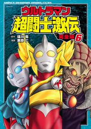 ウルトラマン超闘士激伝 完全版 6 漫画