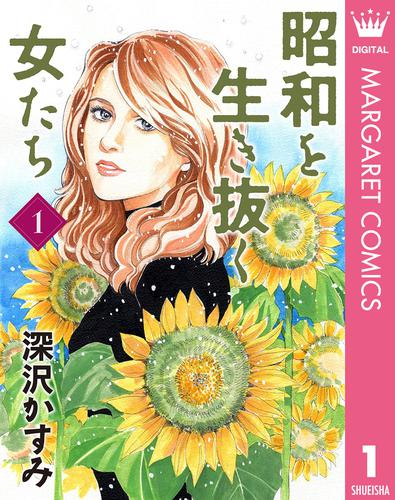 昭和を生き抜く女たち 漫画