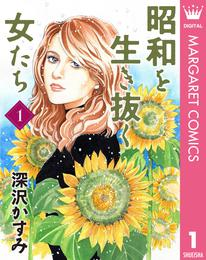 昭和を生き抜く女たち 1 漫画