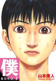 僕 BOKU 愛蔵版 1