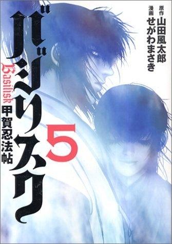 バジリスク 〜甲賀忍法帖〜 (1-5巻 全巻) 漫画