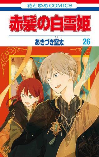 赤髪の白雪姫 (1-24巻 最新刊) 漫画