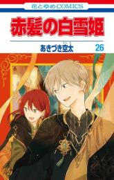 赤髪の白雪姫 (1-24巻 最新刊)