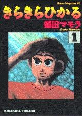 きらきらひかる (1-13巻 全巻) 漫画