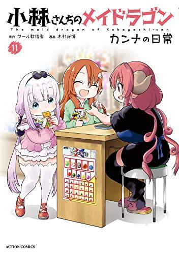 小林さんちのメイドラゴン カンナの日常 (1-5巻 最新刊) 漫画