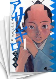 【中古】アサギロ 〜浅葱狼〜 (1-17巻) 漫画