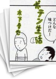 【中古】ポテン生活 (1-10巻) 漫画