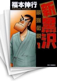 【中古】新黒沢 最強伝説 (1-12巻) 漫画