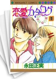 【中古】恋愛カタログ (1-34巻) 漫画