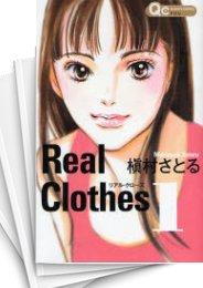【中古】Real Clothes リアル・クローズ (1-13巻 全巻)