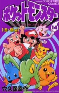 ポケットモンスター (1-14巻 全巻) 漫画