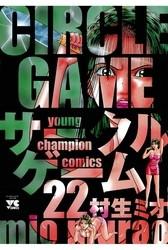 サークルゲーム 22 冊セット全巻 漫画