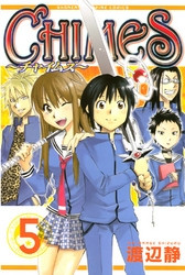 CHIMES 5 冊セット全巻 漫画