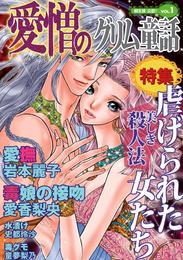 愛憎のグリム童話 桐生操公認 vol.1 漫画