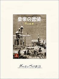 皇帝の密使(上) 漫画