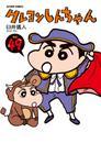 クレヨンしんちゃん 49巻 漫画
