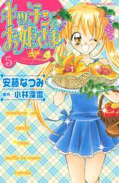 キッチンのお姫さま(5) 漫画