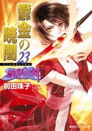 破妖の剣6 鬱金の暁闇23 漫画