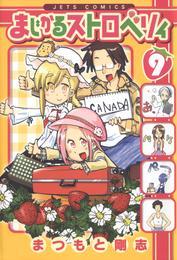 まじかるストロベリィ 9巻 漫画