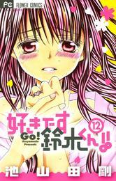 好きです鈴木くん!!(12) 漫画