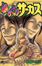 からくりサーカス(15) 漫画