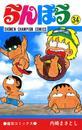 らんぽう(34) 漫画