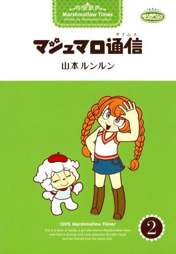 マシュマロ通信(2) 漫画