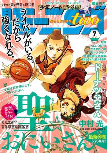 月刊モーニング・ツー 2014 7月号 漫画