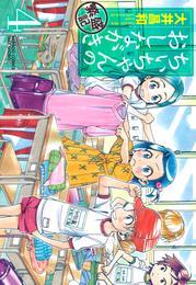 ちぃちゃんのおしながき 繁盛記 (4)