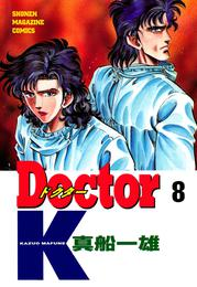 Doctor K(8) 漫画