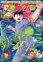 月刊少年マガジン 2016年12月号 [2016年11月5日発売] 漫画