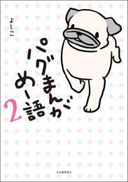 パグまんが めー語2 漫画