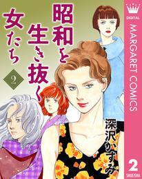 昭和を生き抜く女たち 2 漫画