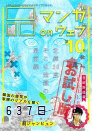 マンガ on ウェブ第10号 無料お試し版 漫画